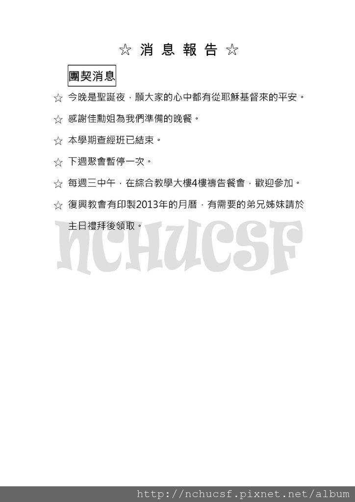 20121224週報_2