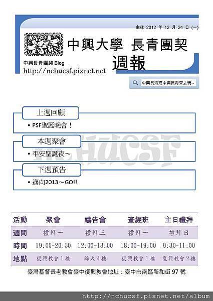 20121224週報_1
