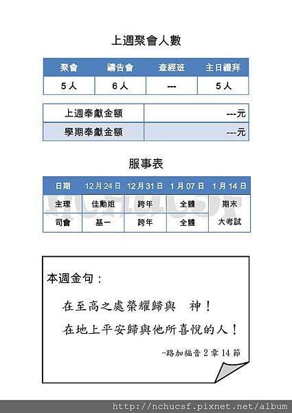 20121224週報_3