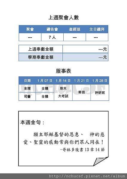 20130107週報_3