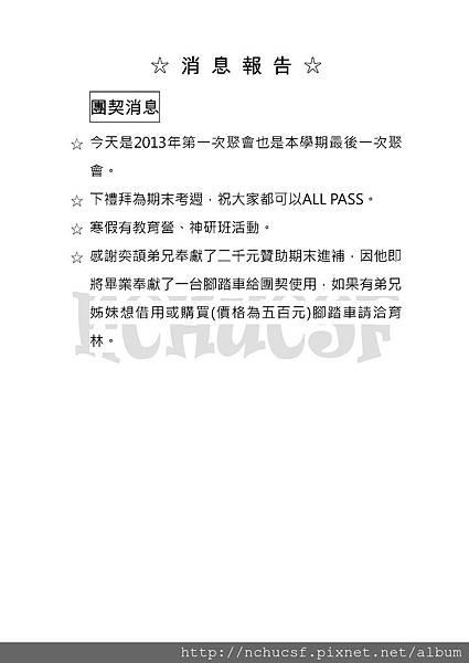 20130107週報_2