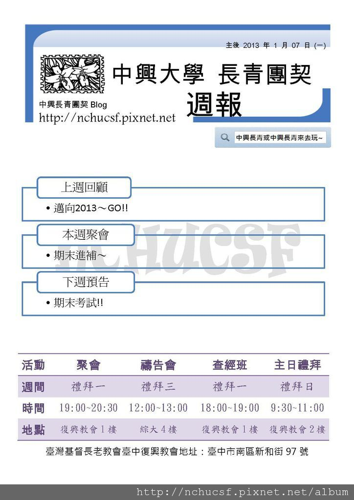 20130107週報_1