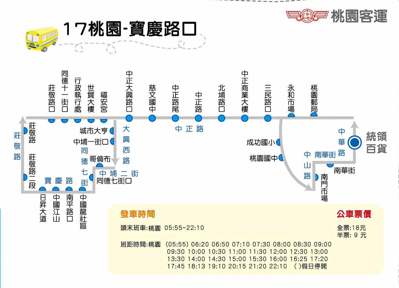 桃17公車