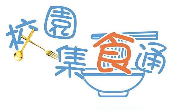 校園集食通書籤.jpg