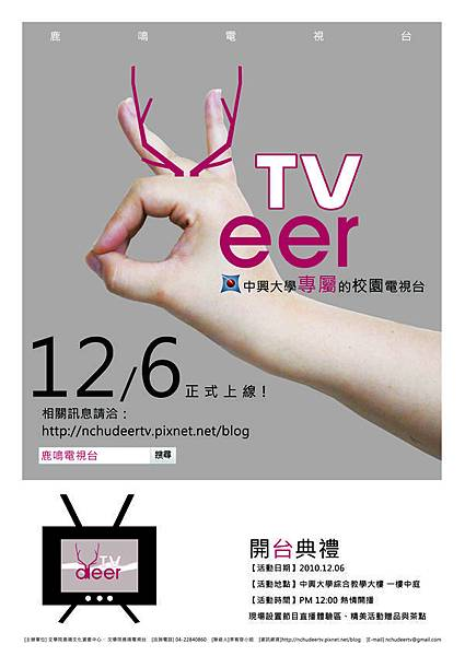 deerTV開台海報.jpg