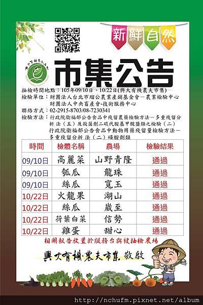 10月22日抽檢公告.jpg