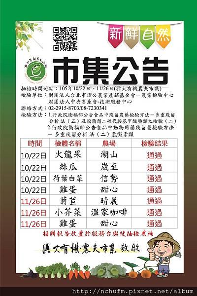 11月26日抽檢公告.jpg