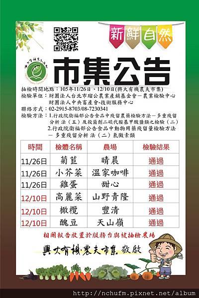 12月10日抽檢公告.jpg