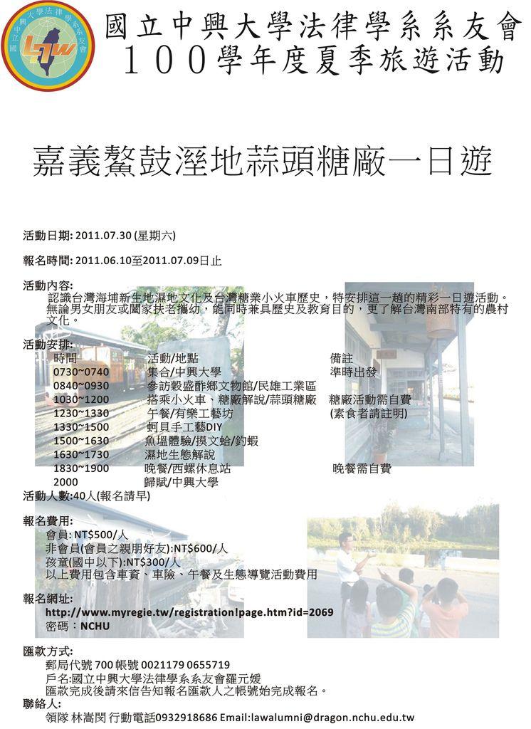 嘉義鰲鼓溼地蒜頭糖廠一日遊.JPG