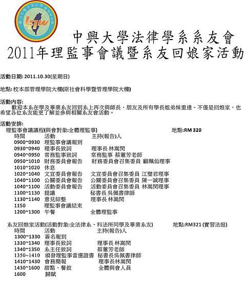 10/30星期天)中興大學法律學系系友會2011年理監事會議暨系友回娘家活動