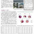 興大法律通訊第1期8.JPG