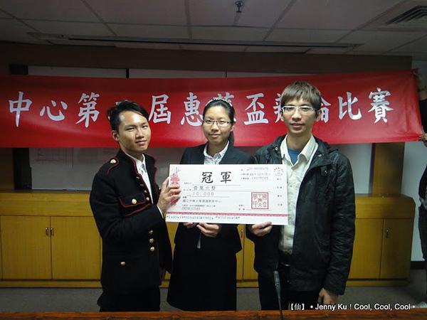 2010年12月15日辯論比賽 張升福  顧珮仙  張家瑋