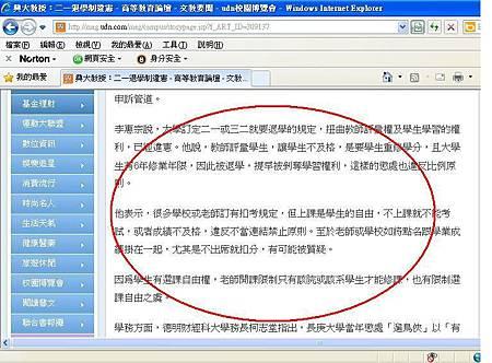 興大教授:二一退學制違憲3-1(聯合2011/3/26)