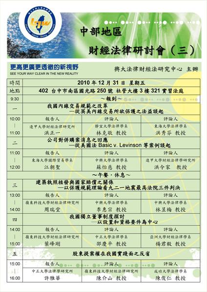 【財經法研究中心】12/31 中部地區財經法律研討會(三)