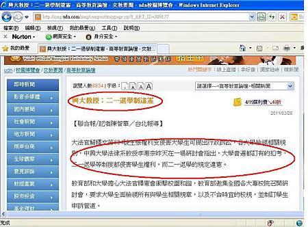 興大教授:二一退學制違憲2-1(聯合2011/3/26)