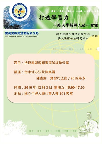 【民事法、公法研究中心】12/03 法律學習與國家考試經驗分享
