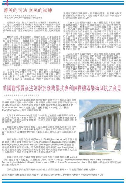 興大法律通訊第1期4.JPG