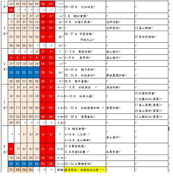 99 2nd semester schedule