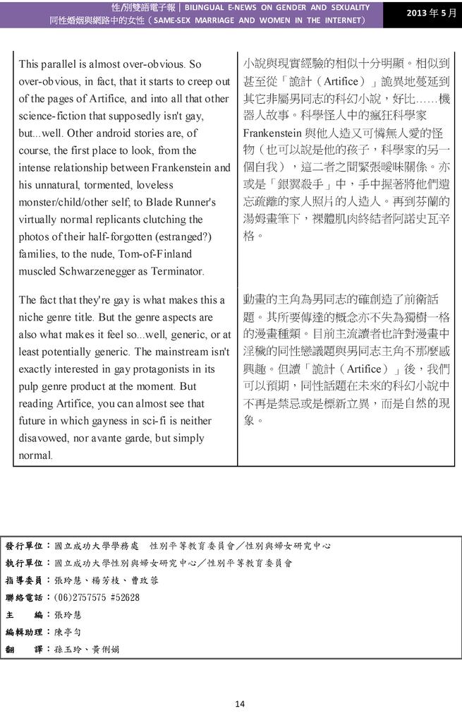 五月號電子報_頁面_14