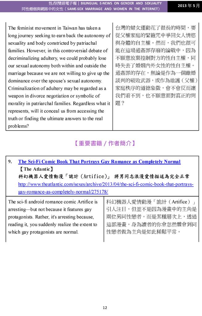 五月號電子報_頁面_12