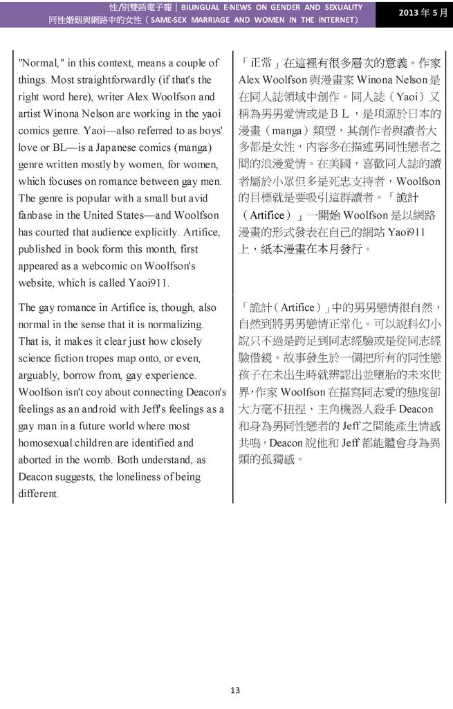 五月號電子報_頁面_13
