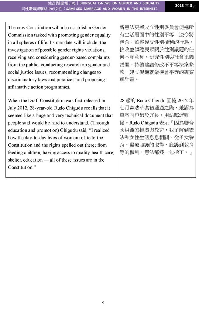 五月號電子報_頁面_09
