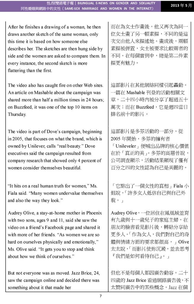 五月號電子報_頁面_07