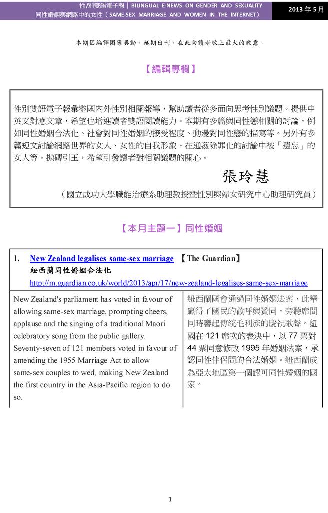 五月號電子報_頁面_01