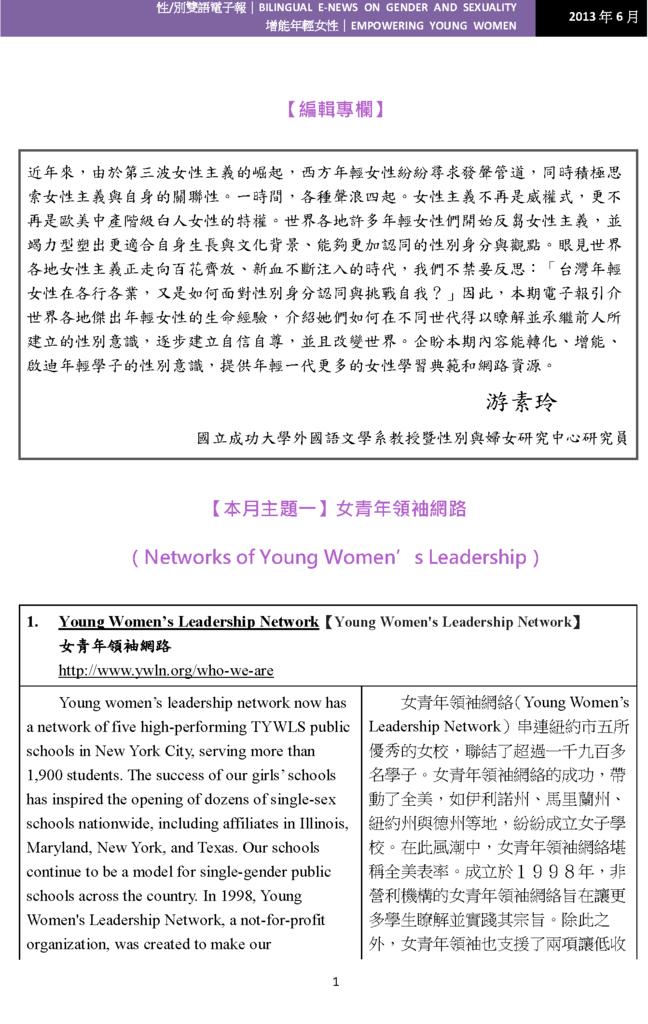 六月號電子報_頁面_01.png