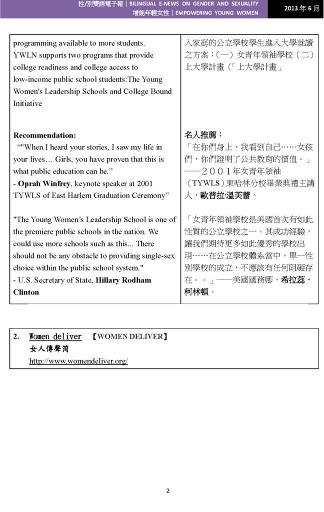 六月號電子報_頁面_02.png