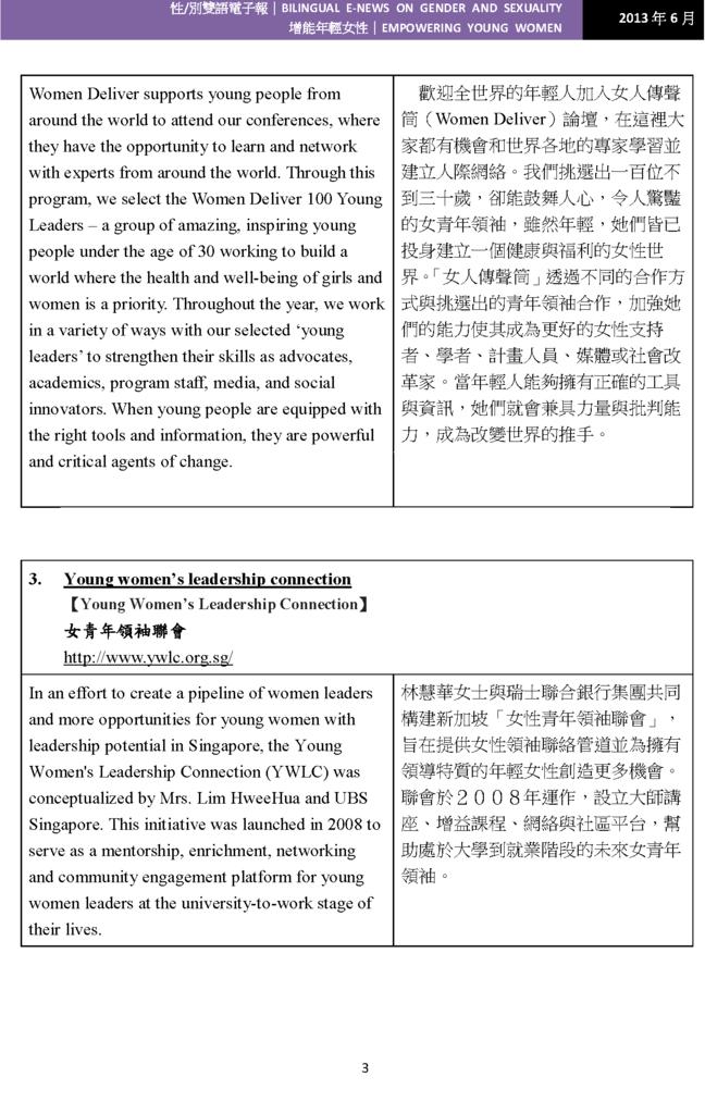 六月號電子報_頁面_03.png