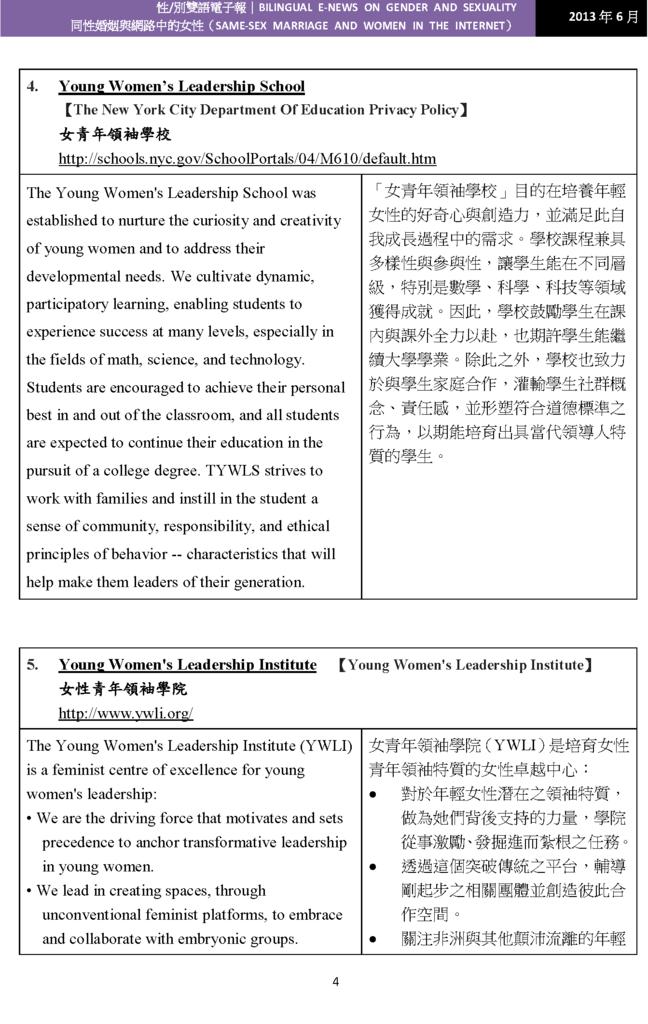 六月號電子報_頁面_04.png