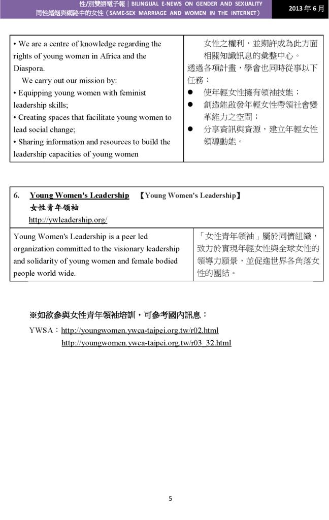 六月號電子報_頁面_05.png