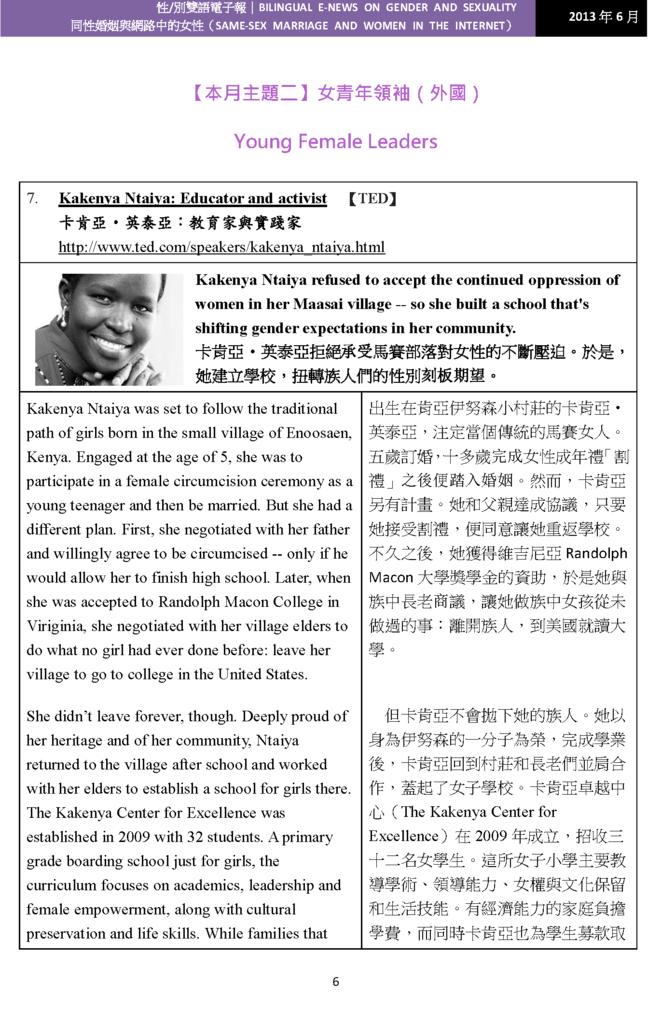 六月號電子報_頁面_06.png
