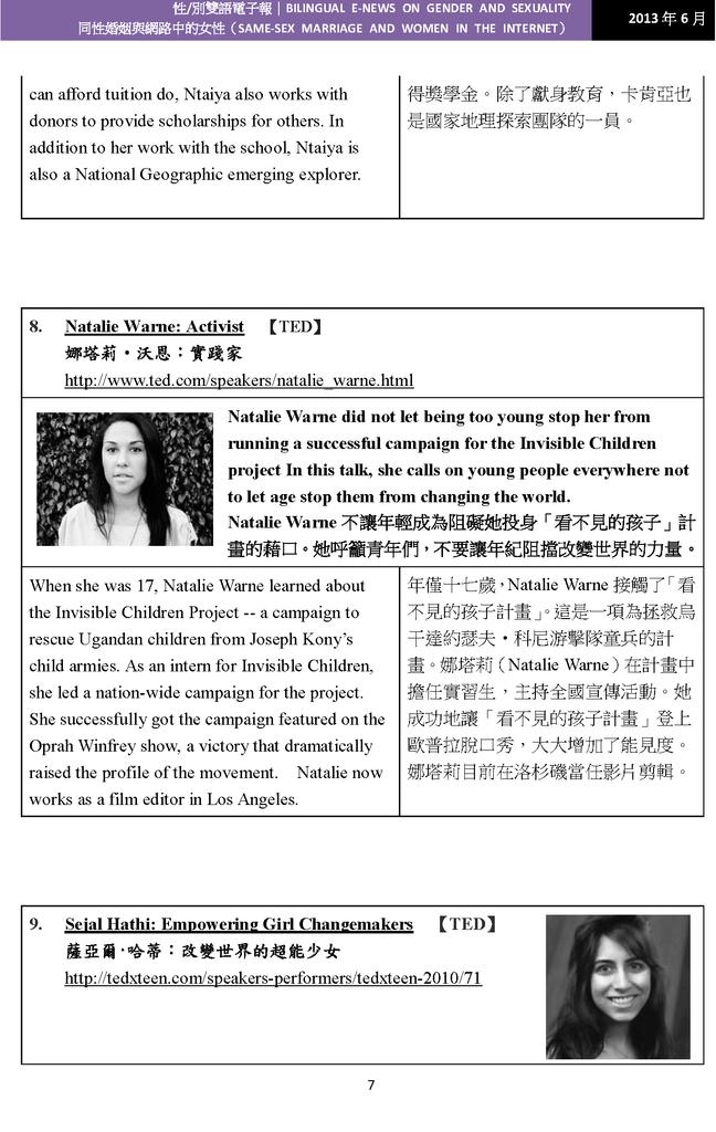六月號電子報_頁面_07.png