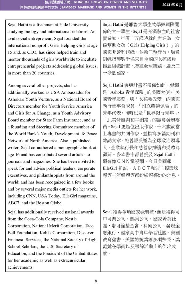 六月號電子報_頁面_08.png