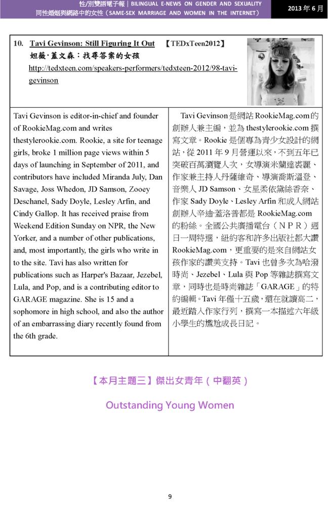 六月號電子報_頁面_09.png