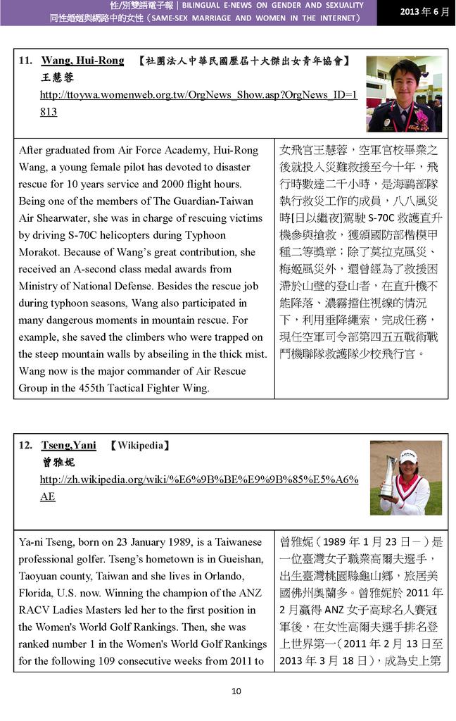 六月號電子報_頁面_10.png