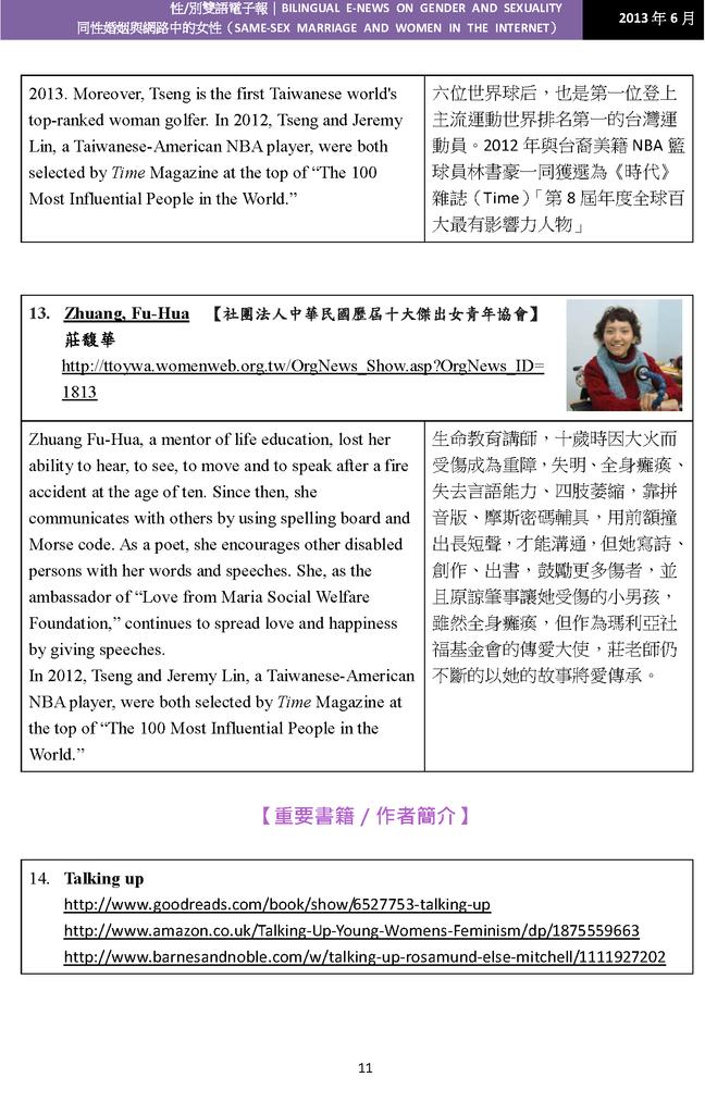 六月號電子報_頁面_11.png