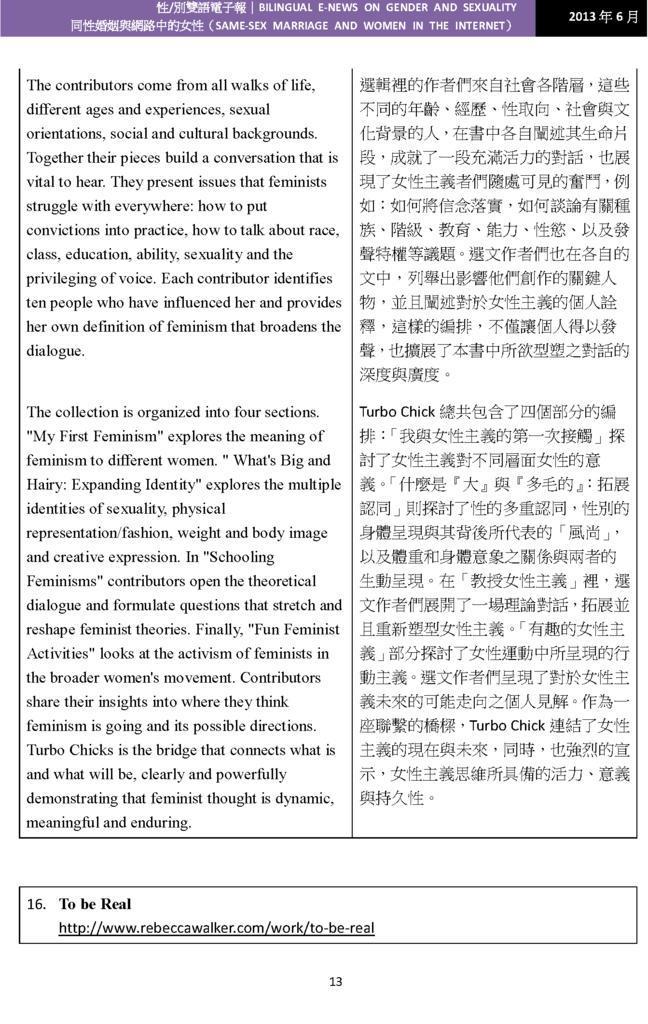 六月號電子報_頁面_13.png