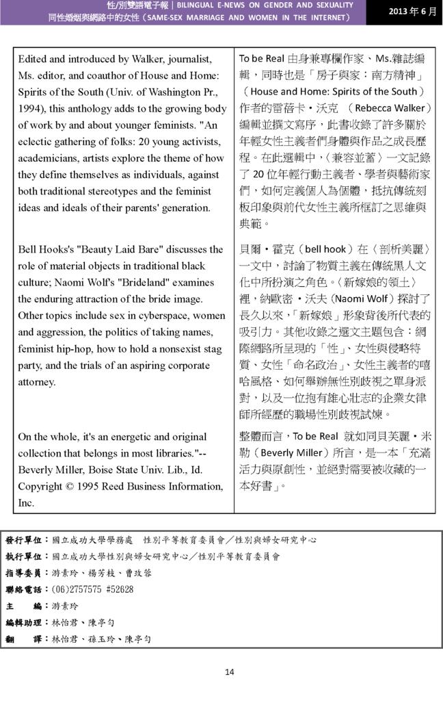六月號電子報_頁面_14.png