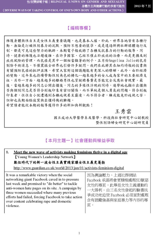 七月號電子報_頁面_01.png