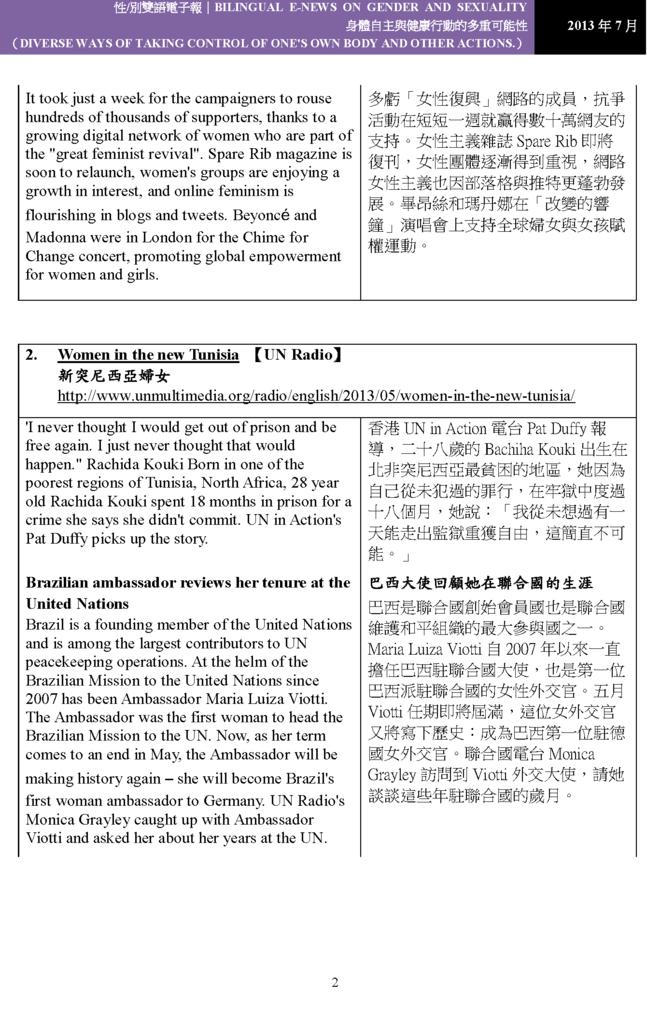 七月號電子報_頁面_02.png
