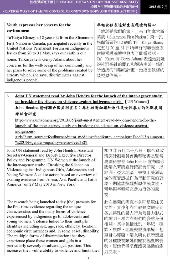 七月號電子報_頁面_03.png