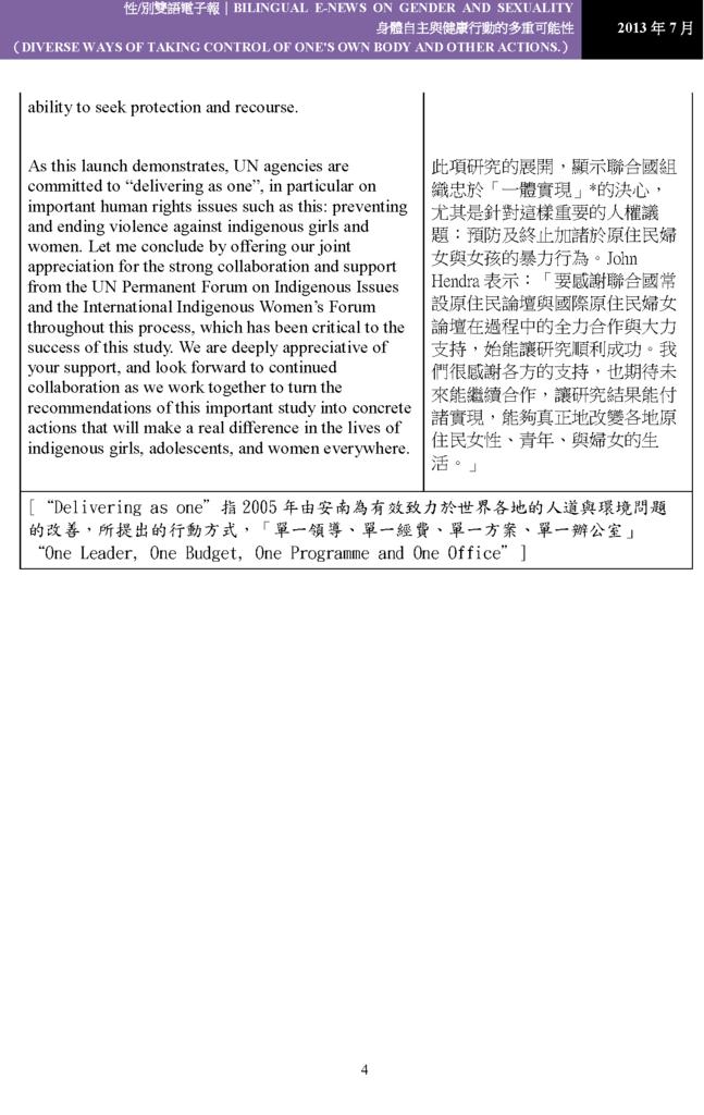 七月號電子報_頁面_04.png