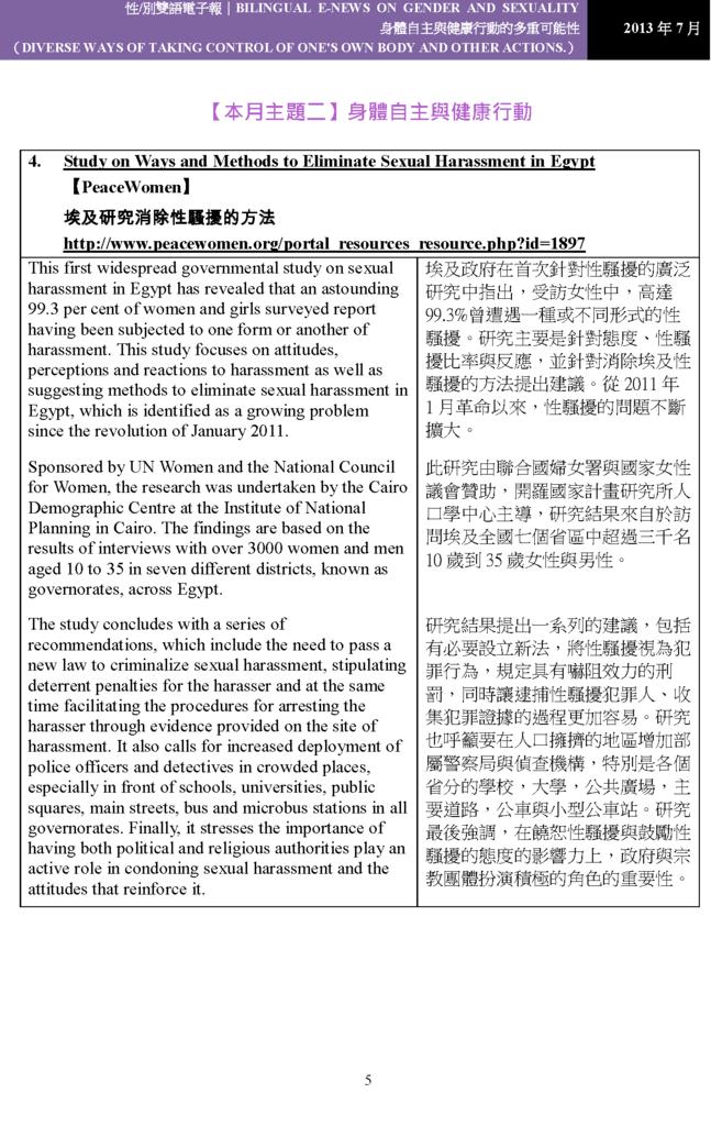 七月號電子報_頁面_05.png