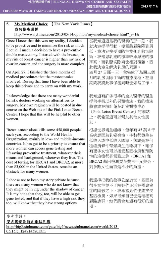 七月號電子報_頁面_06.png