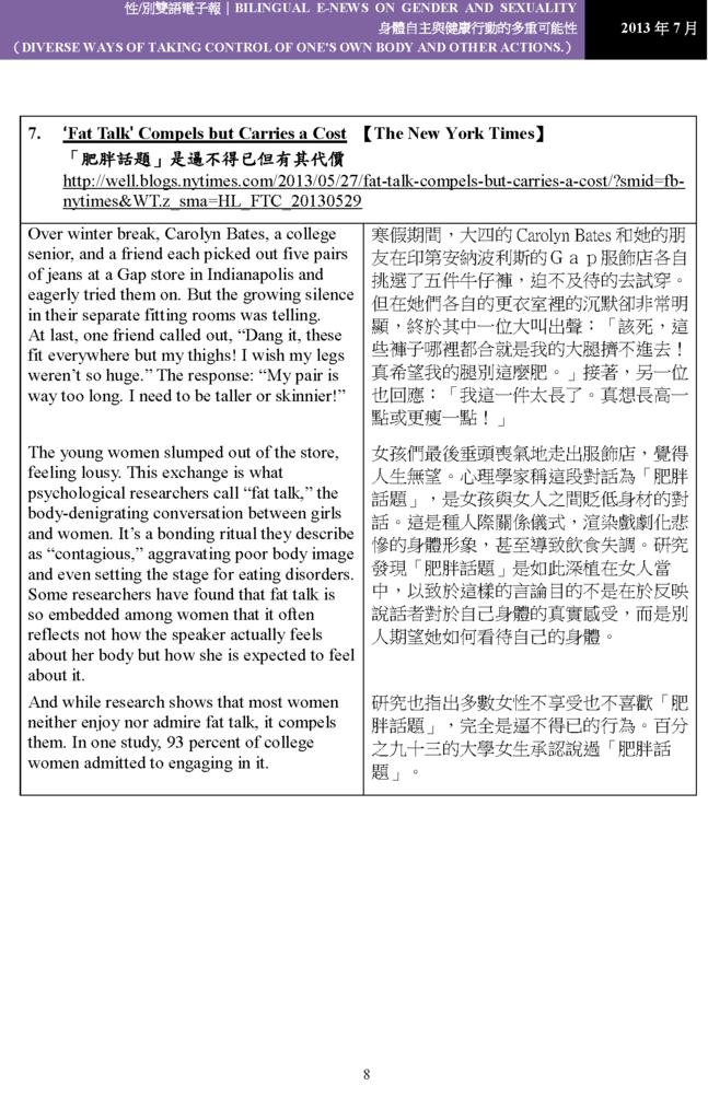 七月號電子報_頁面_08.png