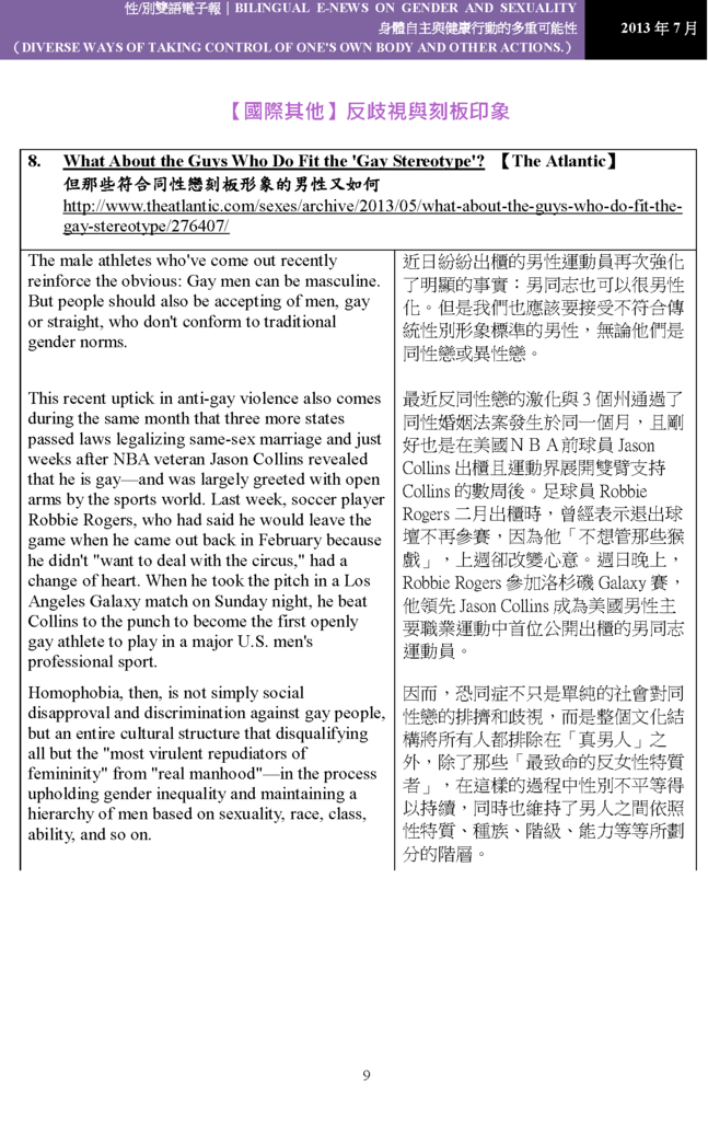 七月號電子報_頁面_09.png