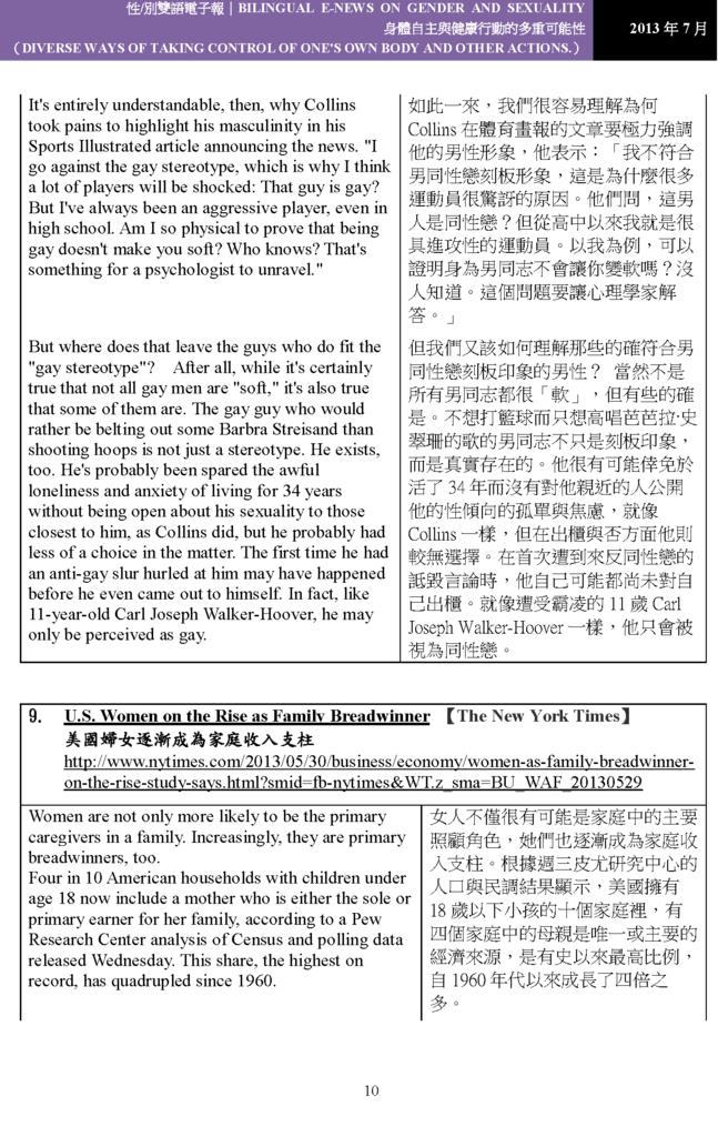 七月號電子報_頁面_10.png